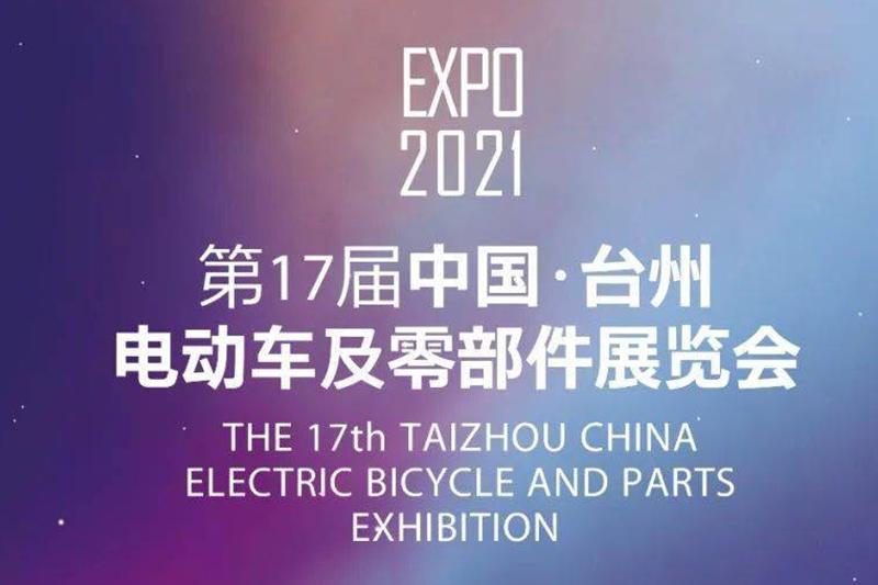 第17届台州(黄岩)电动车及零部件展览会