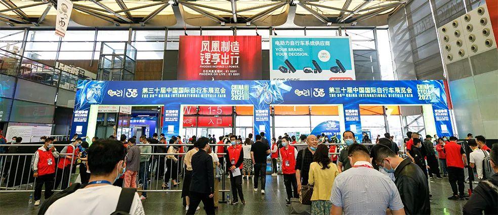 第30届中国国际自行车展览会隆重开幕