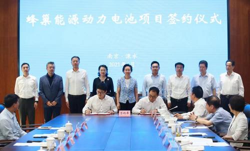 定了!蜂巢能源南京溧水14.6GWh生產基地項目正式簽約