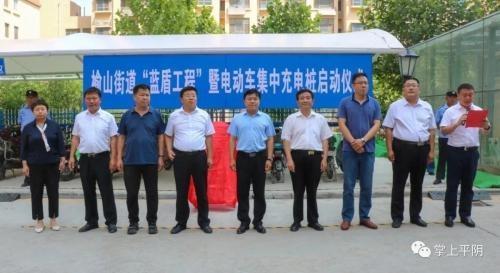 居民小區電動車集中充電樁啟用儀式舉行