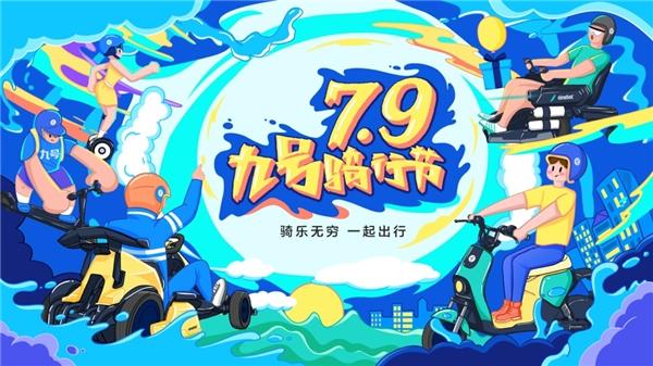 """九號公司傾情打造79騎行節,極致寵粉""""智""""造驚喜"""