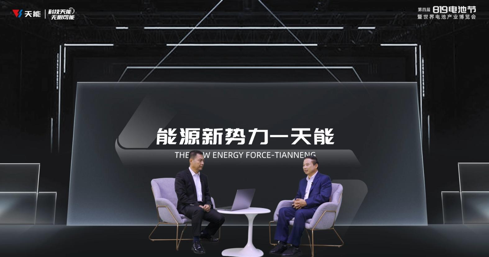 """""""三新""""蓝图+五大应用场景布局,新能源赛道上天能已经领跑!"""