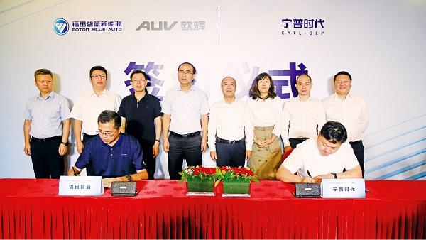 福田智蓝新能源与宁普时代战略签约,以资源协同模式促新能源商用车新发展