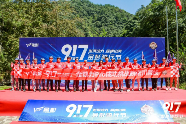 917骑行节 丨 金彭成功挑战皖南川藏线,金动力Pro技术亮相!