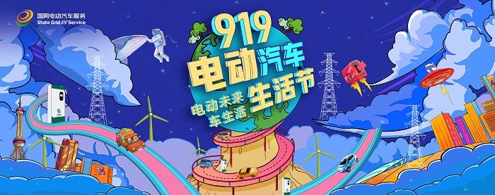 """智慧美好e生活——""""919电动汽车生活节""""直播首秀圆满收官"""