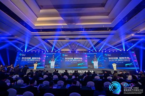 科技引领,智享未来:2021中国(沈阳)智能网联汽车国际大会开幕