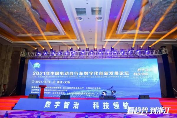 数字智治,科技领航!2021年中国电动自行车数字化创新发展论坛胜利召开!