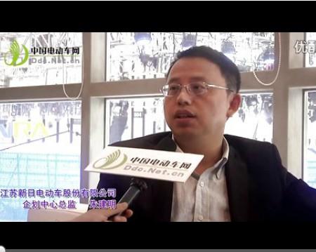 南京电动车展会专访 江苏新日电动车股份有限公司