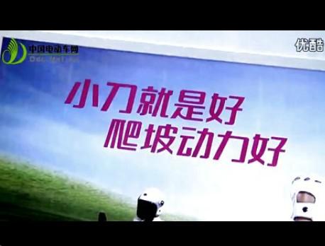 南京电动车展会专访 天津市小刀电动车业有限公司