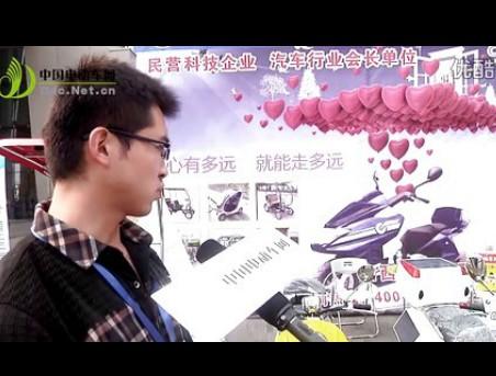2013南京展专访远航电动车经理:未来太阳能电动车技术将更成熟