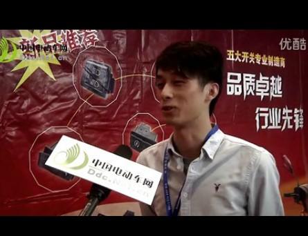 2013南京电动车展览会专访:宁波市鄞州鑫泰电气科技有限公司