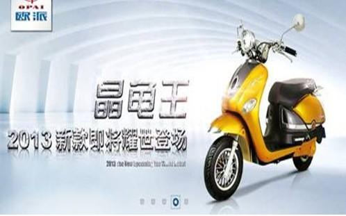 图3: 欧派电动车晶龟王-雅迪电动车勇夺8月电动车新品销量冠军