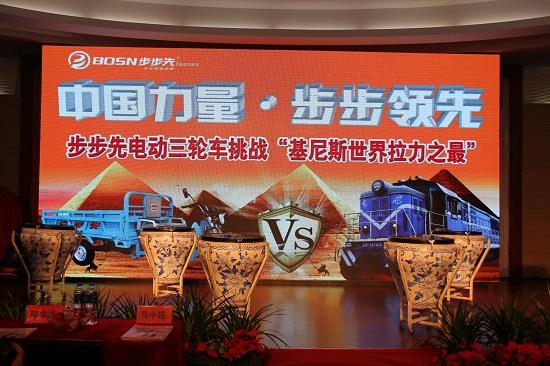 """中国力量:步步先挑战""""基尼斯世界拉力之最""""世界记录!"""