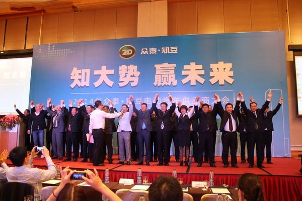 """""""知大势,赢未来""""众泰·知豆2014年供应商大会"""