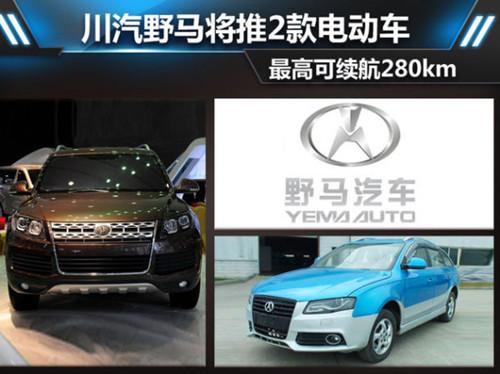 川汽野马将推2款电动车 最高续航280km高清图片